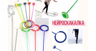 Нейроскакалка: LED хула-хуп – скакалка на одну ногу
